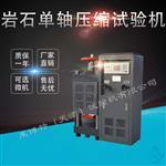 LBTD-2 岩石单轴抗压强度试验机(岩石系列) 岩石抗压试验机