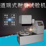 LBTD-11石材耐磨试验机(岩石系列) 石材耐磨