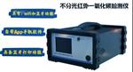 不分光红外氧化碳分析仪
