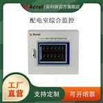 壁挂式配电室综合监控系统动力环境数据实时监测