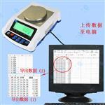 每1s自动记录次重量的电子秤 自动记录称重数据的天平称