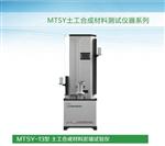 MTSY-13型beplay appbeplayapp体育下载beplay安卓版淤堵试验仪使用说明@新闻快讯