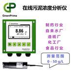 化工厂污泥浓度在线测定仪GreenPrima