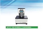 MTSY-16型电动数显beplay appbeplayapp体育下载beplay安卓版厚度仪价格@公司快报