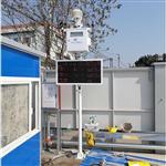 邯郸矿产开采扬尘噪声实时检测仪