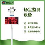 建大仁科 工地环境扬尘监测系统 PM2.5粉尘检测仪