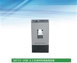 MTSY-20型beplay appbeplayapp体育下载beplay安卓版调温调湿箱操作说明@公司快讯