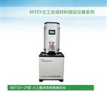 MTSY-21型beplay app膜渗透系数测定仪生产厂家@市场快讯