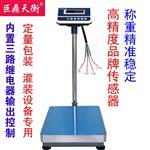 PLC定量输出电子秤 控制重量输出的电子称 定量输出灌装秤