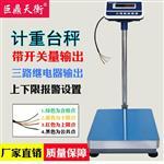 定量包装电子秤 控制重量输出电子秤 自动化设备PLC控制电子秤