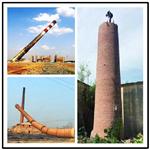 台山烟囱拆除-人工拆除技术分享