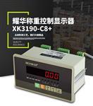 耀华XK3190-C8+称重控制器 电子配料秤称重仪表 定量秤包装灌装控制显示仪表