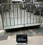衡水2吨围栏秤 带围栏称猪电子秤 猪笼秤厂家