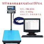带以太网通信电子秤 带profinet通讯接口电子秤 RJ45串口电子台称