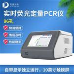 实时<span style='color:red'>荧光</span><span style='color:red'>定量</span>PCR仪