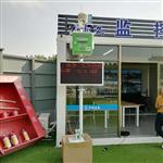 衡水市大气污染扬尘自动监测系统 数据查询扬尘自动监测系统