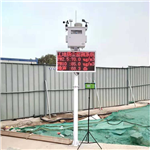 福州市CEP认证扬尘在线监测系统 自动报警扬尘在线监测系统