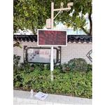 校园在线式自动气象站 土壤温湿度自动气象站