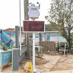 光明区学校工程PM2.5超标监测 联动喷淋PM2.5超标监测