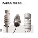 福建海洋MINI微型超声波5参数@资料中心