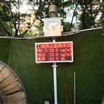 广州市建筑工地扬尘噪声监测系统 多发平台扬尘噪声监测系统