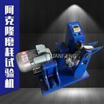 硫化橡胶耐磨性测定仪,阿克隆摩擦试验机,密封条磨耗试验机
