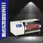 橡胶旋转辊筒式磨耗试验机,DIN磨耗机