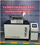 全自动塑料防护排水板纵向通水量测定仪,符合标准JC/T2112塑料防护水板