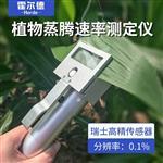 便携式植物蒸腾速率测定仪多少钱一台@【咨询山东霍尔德】