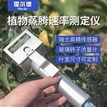 便携式植物蒸腾速率测定仪哪个性价比高