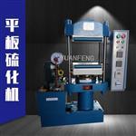 柱塞式平板硫化机 双层热板压机  橡胶压成型机 硫化成型机