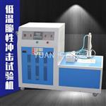 单试样法橡胶低温冲击试验机,橡胶低温脆性测定仪,低温脆性测定仪