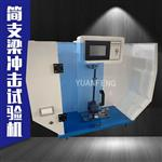 数显式陶瓷冲击试验机,塑料冲击力检测仪