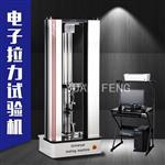 合成材料拉力试验机,合成材料拉伸试验机,合成材料拉伸测试仪