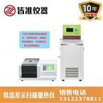 皆准DSC-300B差示扫描量热仪 材料特性测试冷结晶 热稳定性 固化