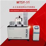 土工合成材料水平渗透仪--符合国标GB/T17633标准