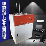热变形维卡温度测定仪,热变形维卡,热变形维卡测试仪