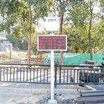河南新乡渣土运输TSP在线监测仪 厂界排放TSP在线监测仪