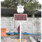 石家庄施工区域扬尘实时监测系统 自动校准扬尘实时监测系统