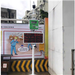 宜昌市矿山开采扬尘在线监测仪 联动雾炮扬尘在线监测仪