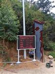 哈尔滨户外负氧离子监测站 一站式负氧离子监测站