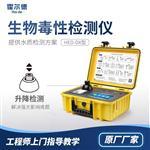 便携式水中生物毒性检测仪应用范围广