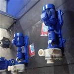 65FZB-30L氟塑料自吸泵,防爆氟塑料合金自吸泵