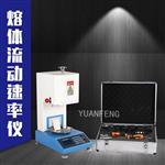 塑料融化速度测试仪,塑料PE流动性测试仪,自动熔体流动速率仪