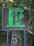 广州疗养院噪声自动监测站 直观性噪声自动监测站