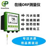 ORP检测仪_工业污水处理