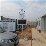 城市环境治理扬尘浓度监测仪 智慧建设扬尘浓度监测仪