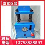 10T手动粉末压片机_5T压饼机_手动液压制片机*型号全可对比评价