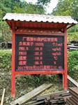 贵州5A景区环境在线监测 同步显示数据景区环境在线监测