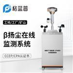 β射线法扬尘监测设备品牌厂家@采购资讯